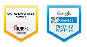 сертифицированный партнер google yandex