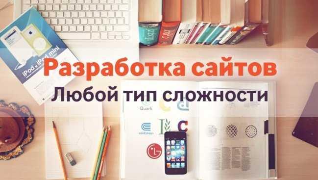Создание сайтов от компании WEBiSEO