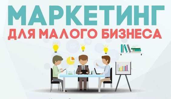 Оффлайн маркетинг