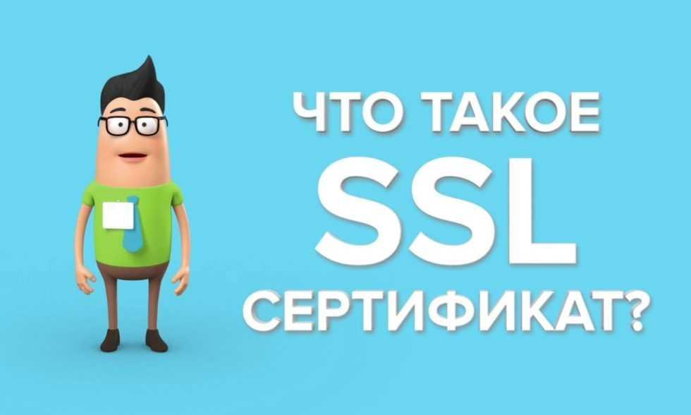 Что такое ssl сертификат?