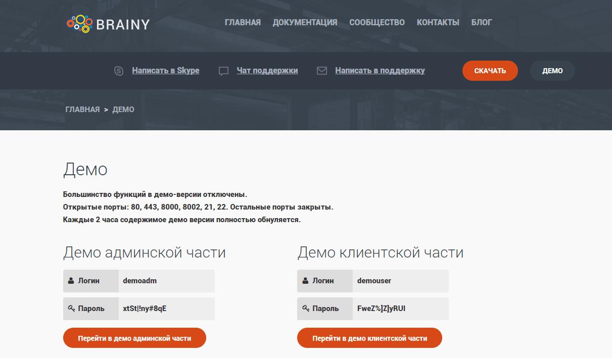 Обзор хостинг-панели BrainyCP