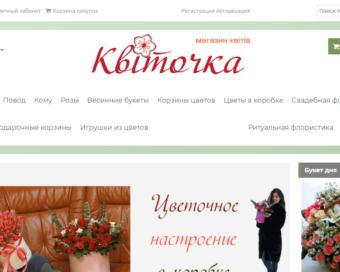 Доставка цветов Киев заказ букетов в интернет магазине Квиточка-min