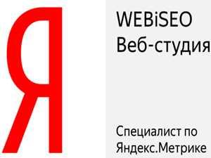 сертификат специалиста webiseo по яндекс директ