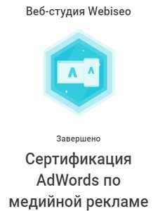 сертификат специалиста webiseo по медийной рекламе