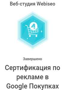 сертификат специалиста webiseo по рекламе в покупках