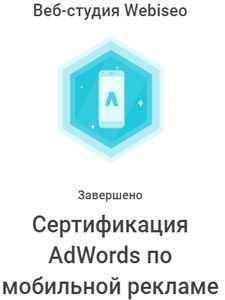 сертификат специалиста webiseo по мобильной рекламе