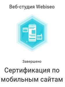 сертификат специалиста webiseo по мобильным сайтам