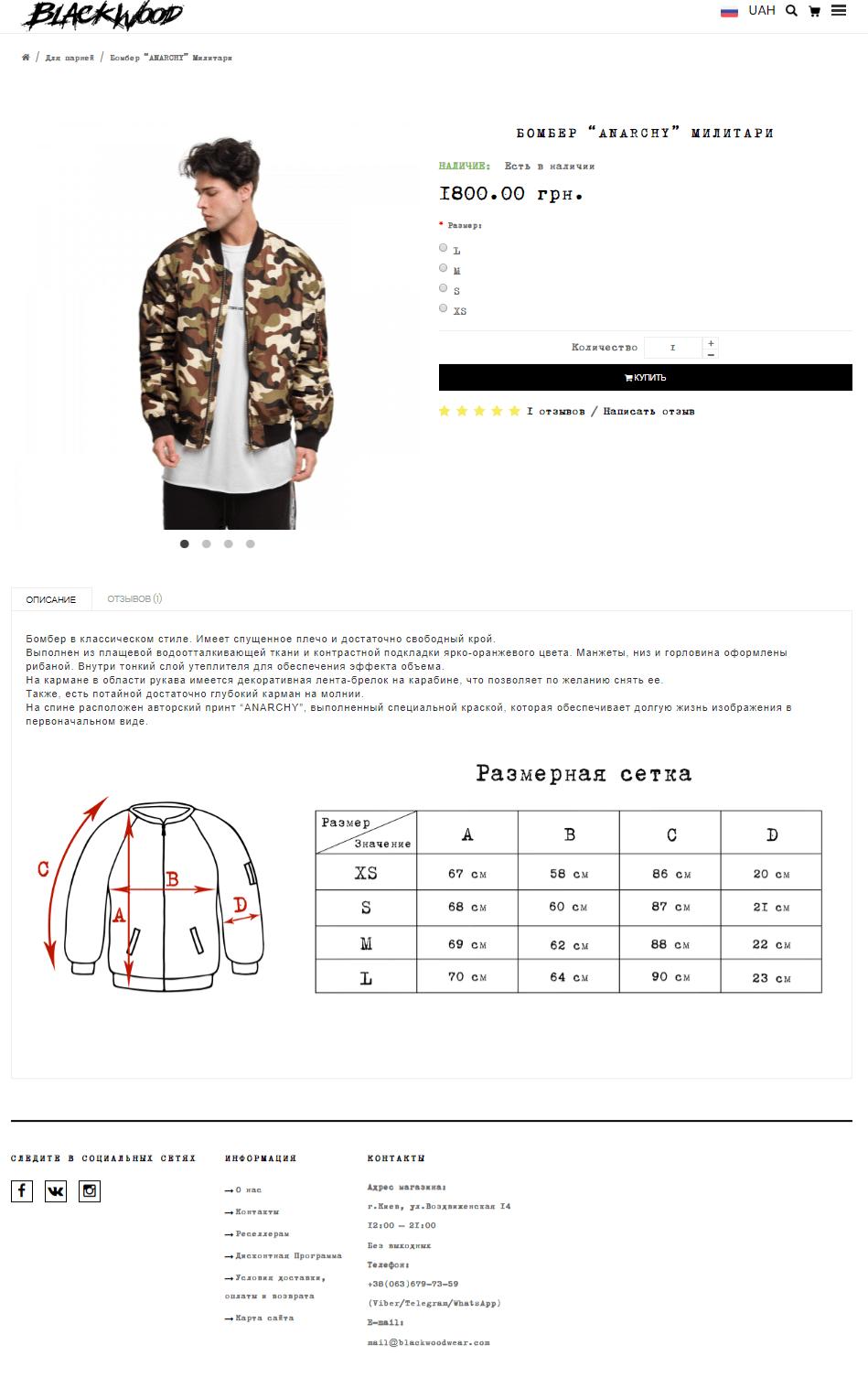 """Бомбер """"ANARCHY"""" Милитари от украинского бренда BLACKWOOD."""