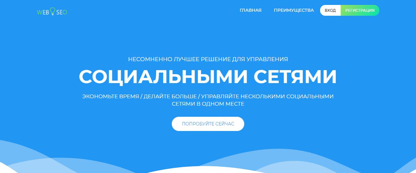 Сервис автопостинга для СММ, smm.webiseo.com.ua - Обзор
