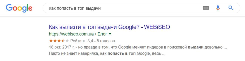 Факторы ранжирования Google в 2019